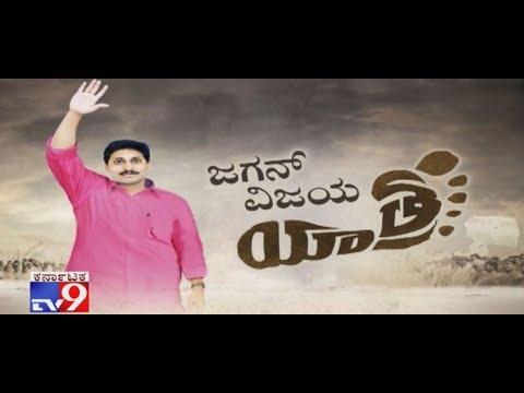 Jagan Vijaya Yatre: The Rise of YS Jagan to Power in Andhra Pradesh