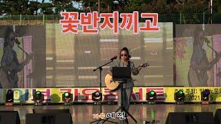 '꽃반지끼고'(은희 원곡) 가수 예 진 밀라노문화예술단…