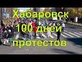 Хабаровск 100 дней протестов. Шествие и митинг  18.10.2020.