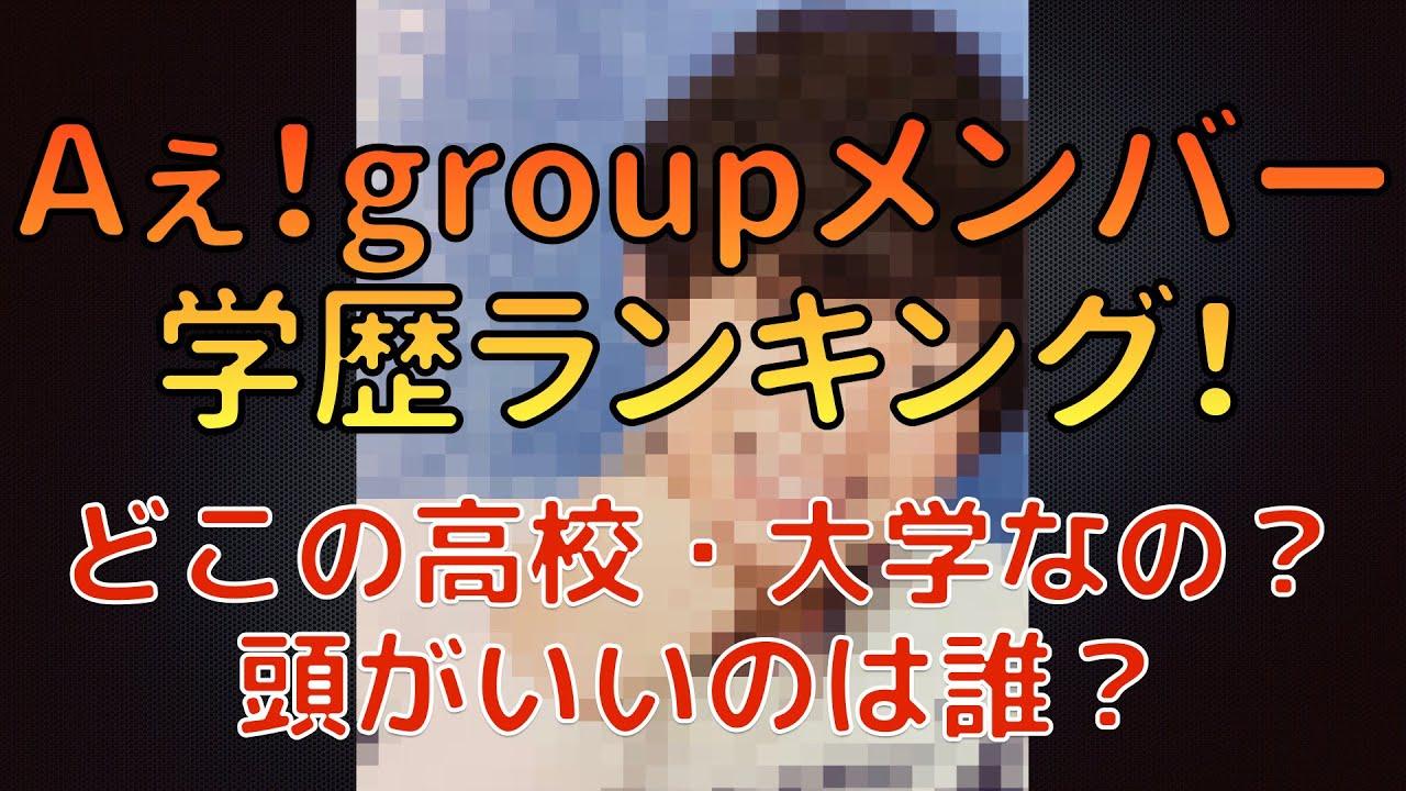 グループ ええ