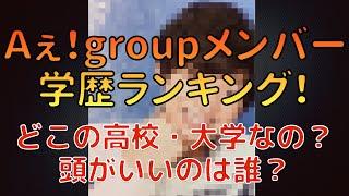 ジャニーズ事務所の人気アイドルグループ「Aえ!group」のメンバーの学歴・学力ランキングをご紹介いたします!頭がいいメンバーは誰でしょうか? 学歴ちゃんは今日も ...