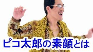 """ピコ太郎""""演じる古坂大魔王の正体とは?/The real face of Kosaka Daima..."""