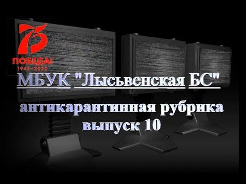 Антикарантинная рубрика. Выпуск №10