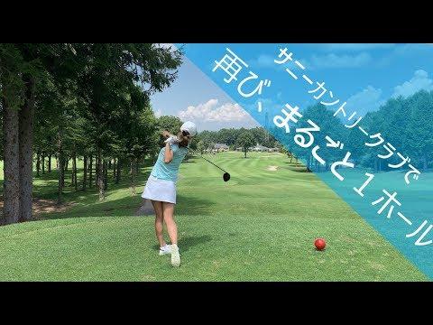 再び、夏のゴルフ合宿に最適!サニーカントリークラブNO.18をまるまる撮ってみた