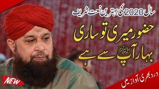Hazoor Meri To Sari Bahar Aap Se Hai  By Owais Raza Qadri