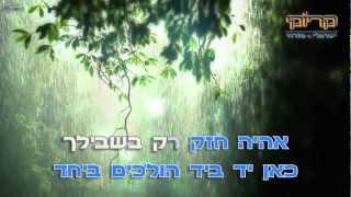 דודו אהרון - אל תדאגי לגורלנו - קריוקי ישראלי מזרחי HD