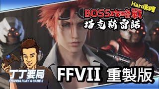丁丁要局 《Final Fantasy VII 重製版》Hard難度:【第8章BOSS攻略戰:塔克斯雷諾】克勞德「劍技指南書 第7卷」入手!
