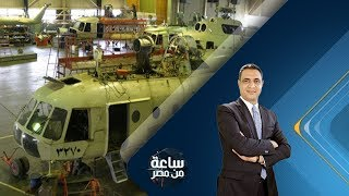 برنامج ساعة من مصر   مصنع حلوان للصناعات المتطورة وصيانة الطائرات الهليوكوبتر   حلقة 2017.12.7