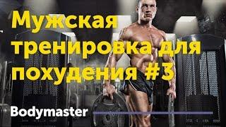 Мужская программа тренировок для похудения | Тренировка #3