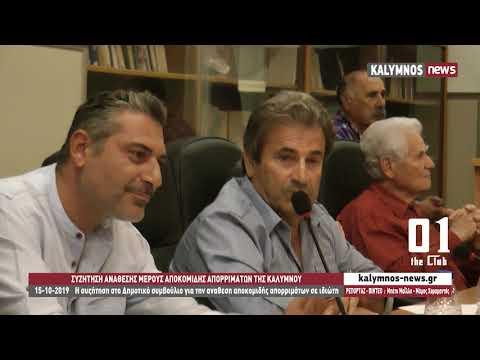 15-10-2019 Η συζήτηση στο Δημοτικό συμβούλιο για την αναθεση αποκομιδής απορριμάτων σε ιδιώτη