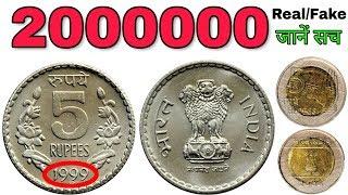 अगर आपके पास भी हैं 5 रूपये के सिक्के तो ये विडियो ज़रूर देखें 5 rupees rare coin value of India