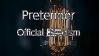 【生音風カラオケ】Pretender - Official 髭男dism【オフボーカル|原曲キー】