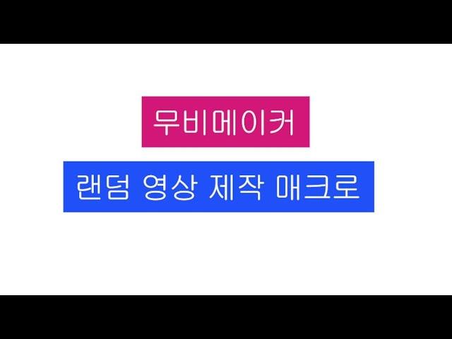매크로_영상광고용 동영상 랜덤 제작 매크로(무비메이커)