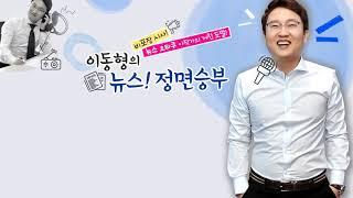 [민심은숫자다] '5.18 망언의 역풍, 자유한국당 회복 가능성은?'-윤희웅 오피니언라이브.../ YTN 라디오