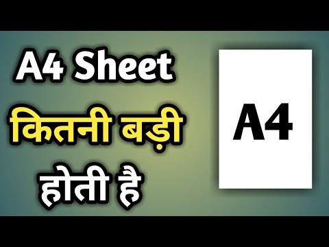 A4 Size Kitna Hota Hai | A4 Size Paper Kitna Bada Hota Hai | A Four Size Paper