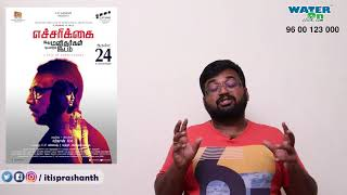 Echarikkai review by Prashanth