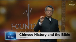 Chinese History and the Bible by Steven Liu 10 September 2016