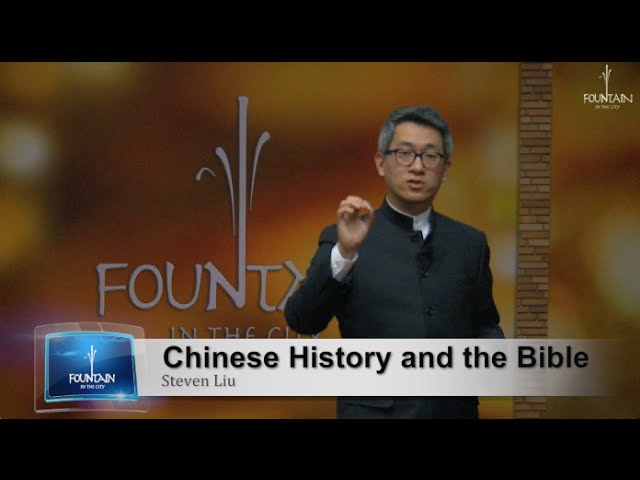 Chinese History and the Bible by Steven Liu (10 September 2016)