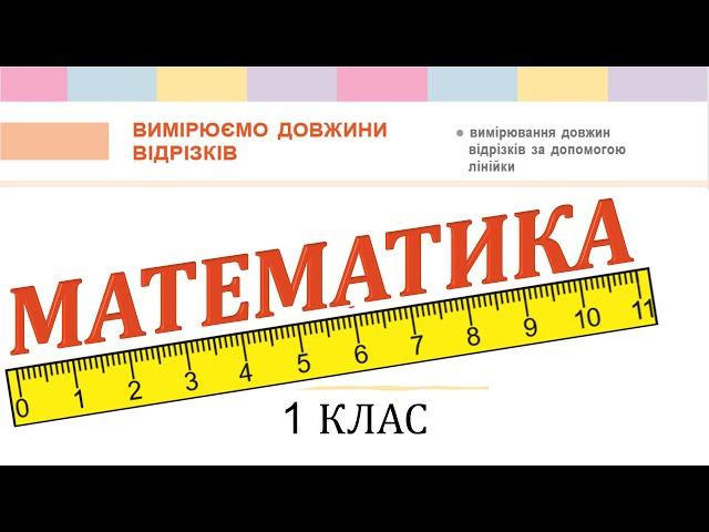 1 клас. Математика. Вимірюємо довжини відрізків.