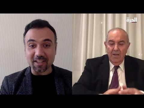 سكايب مع معن حبيب. لقاء خاص مع رئيس الوزراء العراقي الأسبق إياد علاوي (الجزء الثاني)  - نشر قبل 2 ساعة