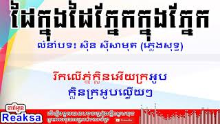 Khmer karaoke - ដៃក្នុងដៃភ្នែកក្នុងភ្នែក -  plengsot - ខារ៉ាអូខេ - ភ្លេងសុទ្ធ - ចម្រៀងខ្មែរ