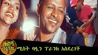 ሚስት በሏን ፕራንክ አስደረገች፡፡ እሱ በጣም ደንግጧል፡፡ New  Ethiopian Habesha Prank 2020