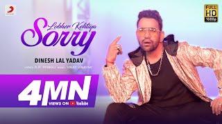 Dinesh Lal Nirahua | Lobher Kehtiya Sorry | Vinay Vinayak | Hit Bhojpuri Song 2020