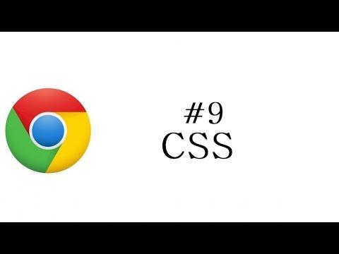 Chrome Extension Tutorial - 9 - CSS