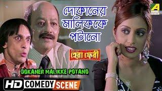 Dokaner Malikke Potano   Comedy Scene   Subhasish Mukherjee Comedy