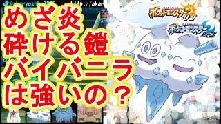 【ポケモンSM】バイバニラはめざ炎とくだけるよろいでレートで通用するのか?【ポケモンサン・ムーン】 pokemon sun and moon battle spot Vanilluxe