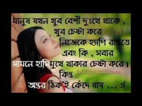 bangla emotional sms collection youtube