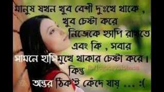 Bangla emotional sms Collection