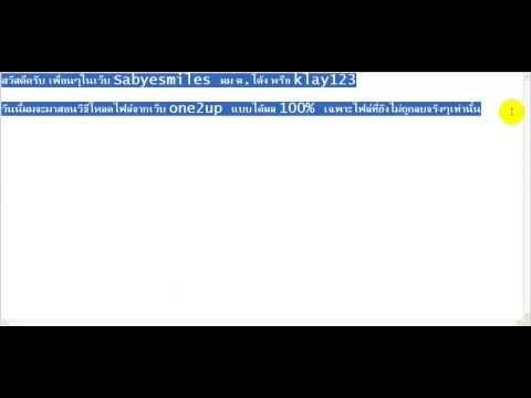 วิธีโหลดไฟล์จาก ONE2UP By Klay123