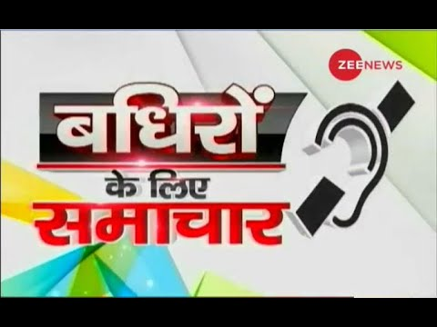 Badhir News: Special show for hearing impaired, February 21, 2020