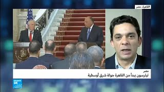 مؤتمر صحفي في القاهرة لوزير الخارجية الأمريكي ونظيره المصري