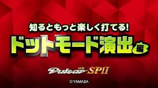【パチスロ】ニューパルサーS…
