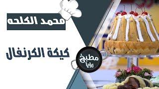 كيكة الكرنفال - محمد الكلحه