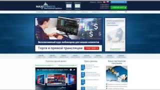MaxiMarkets отзывы. Обзор http://www.maximarkets.ru/ от SCAMFIN(Сегодня рассмотрим сайт компании MaxiMarkets, рассмотрим основные плюсы и минусы компании, а также покопаемся..., 2016-07-19T13:32:05.000Z)
