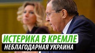 Истерика в Кремле. Неблагодарная Украина