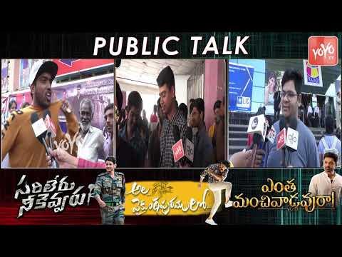 Sarileru Neekevvaru VS Ala Vaikunta Puram Lo VS Entha Manchi Vadavu Ra Public Talk | YOYO TV Channel