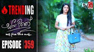 Sangeethe | Episode 359 04th September 2020