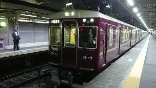 阪急電車 神戸線 7000系 7010F 発車 十三駅