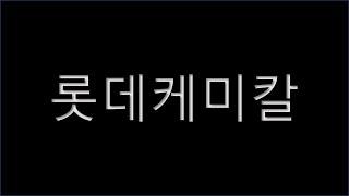 [금소니TV] 롯데케미칼