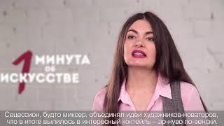 Климт  - выпуск №5