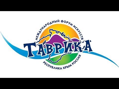 """IV международный форум искусств """"Таврика"""". """"ТАНЦЕВАЛЬНАЯ ВОЛНА"""""""