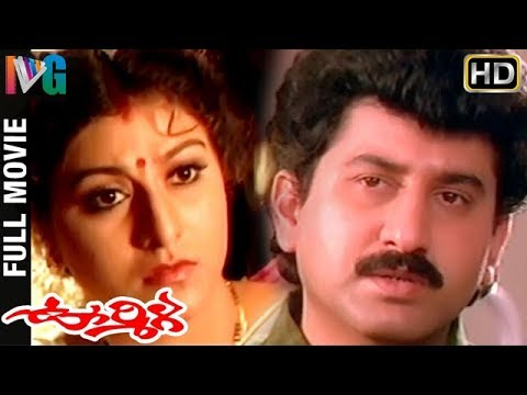 Urmila Telugu Full Movie | Suman | Malasri | Soundarya | Indian Video Guru