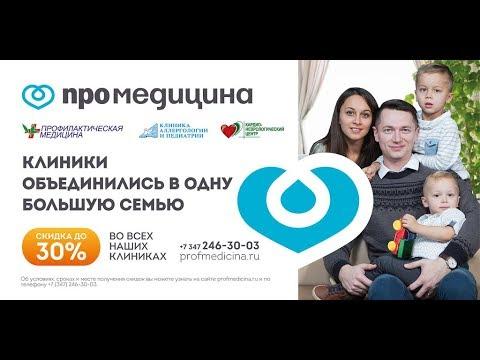 """7 клиник объединились под одним брендом """"ПроМедицина"""""""