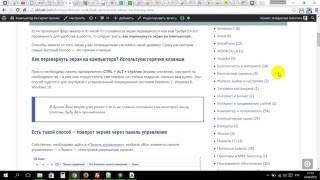 видео Как перевернуть экран на Виндовс 10