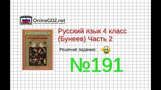 Упражнение 191 — Русский язык 4 класс (Бунеев Р.Н., Бунеева Е.В., Пронина О.В.) Часть 2