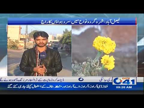 Weather Update Of Faisalabad Today | 9 Jan 2019 | City 41